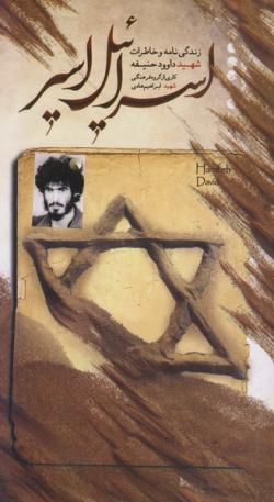 اسرائیل اسیر: زندگی نامه و خاطرات شهید داوود حنیفه