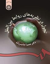 تحول در نظریه های روابط بین الملل