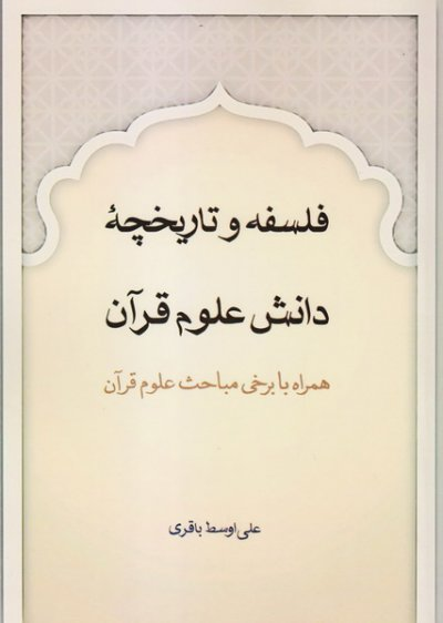 فلسفه و تاریخچه دانش علوم قرآن (همراه با برخی مباحث علوم قرآن)