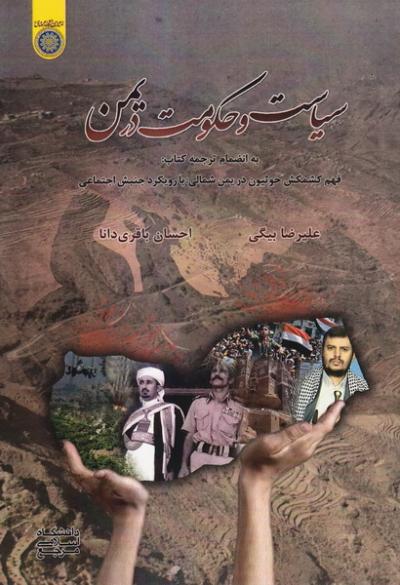 سیاست و حکومت در یمن: به انضمام ترجمه کتاب فهم کشمکش حوثیون در یمن شمالی با رویکرد جنبش اجتماعی