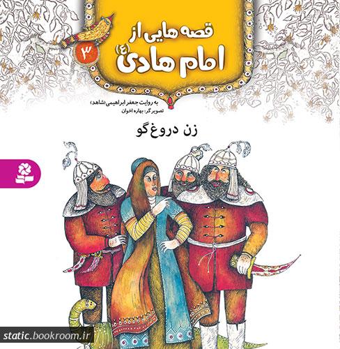 قصه هایی از امام هادی(ع) (03) .. زن دروغگو