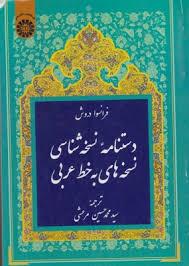 دستنامه نسخه شناسی نسخه های به خط عربی