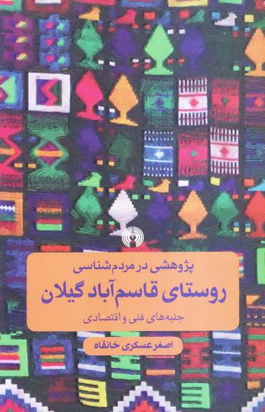 روستای قاسم آباد گیلان: پژوهشی در مردم شناسی