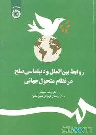 روابط بین الملل و دیپلماسی صلح در نظام متحول جهانی