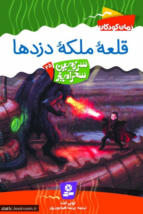 سرزمین سحر آمیز (25) .. قلعه دزدها
