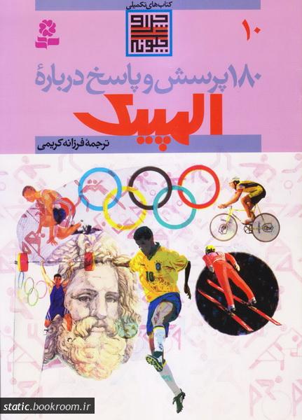 180 پرسش و پاسخ درباره المپیک