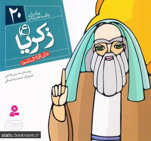 پیامبران و قصه هایشان - جلد بیستم: زکریا (ع) (خشتی کوچک)