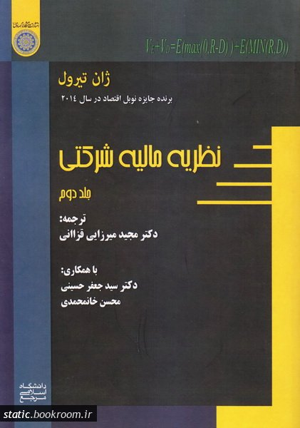 نظریه مالیه شرکتی - جلد دوم