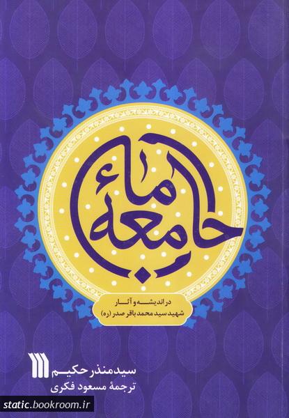 جامعه ما: در اندیشه و آثار شهید سید محمدباقر صدر (ره)