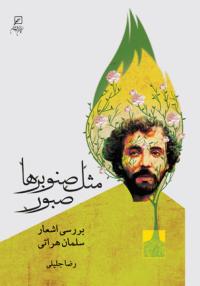 مثل صنوبرها صبور!: بررسی اشعار سلمان عراقی