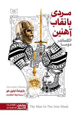 رمان کلاسیک جوان (06) .. مردی با نقاب آهنین