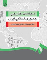 سیاست خارجی جمهوری اسلامی ایران (با اضافات)