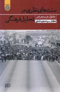 سنت های نظری در تحلیل فرهنگی - جلد اول