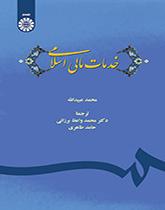 خدمات مالی اسلامی