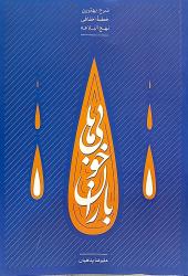 کتاب باران خوبی ها: شرح بهترین خطبه اخلاقی نهج البلاغه - جلد اول