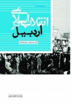 انقلاب اسلامی در اردبیل