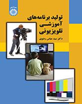 تولید برنامه های آموزشی تلویزیونی