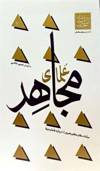 سیمای صالحان - جلد دوم: علمای مجاهد