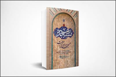 کتاب «مسجد رهبر» منتشر شد/تاریخ شفاهی مسجد کرامت