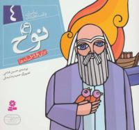 پیامبران و قصه هایشان - جلد چهارم: نوح (ع) (خشتی کوچک)
