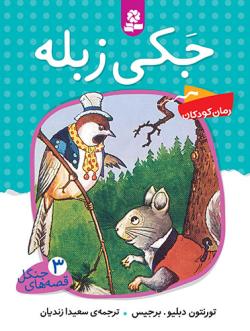 قصه های جنگل (3) .. جکی زبله