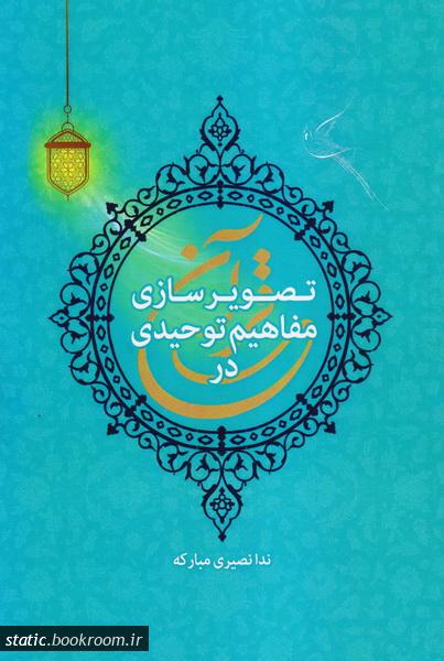 تصویرسازی مفاهیم توحیدی در قرآن