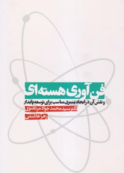 فن آوری هسته ای و نقش آن در ایجاد بستری مناسب برای توسعه پایدار
