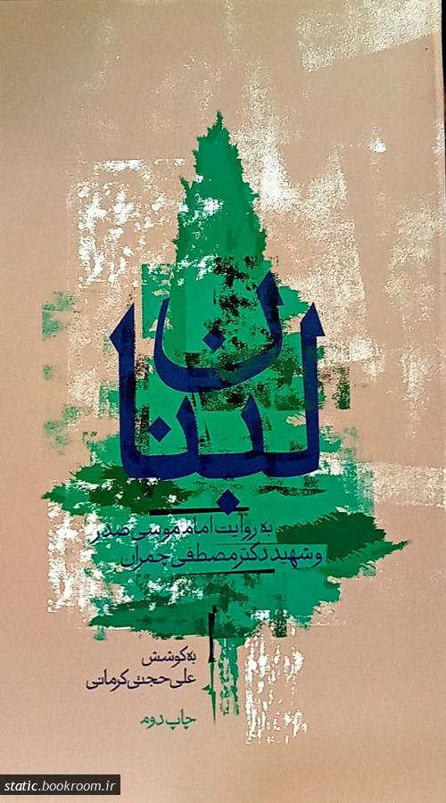 لبنان به روایت امام موسی صدر و شهید چمران: نگاهی به تاریخ جنگ های داخلی لبنان