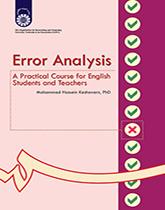 تجزیه و تحلیل خطاها برای دانشجویان و معلمان زبان انگلیسی