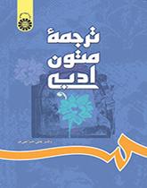 ترجمه متون ادبی