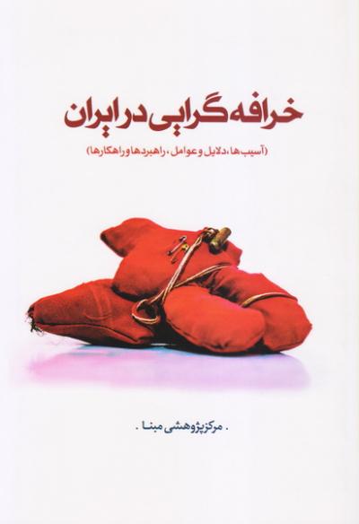 خرافه گرایی در ایران (آسیب ها، دلایل و عوامل، راهبردها و راهکارها)
