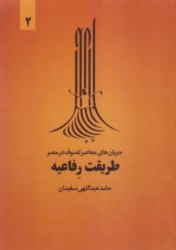 جریان های معاصر تصوف در مصر 2: طریقت رفاعیه