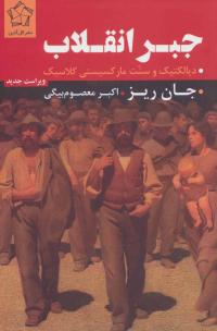 جبر انقلاب: دیالکتیک و سنت مارکسیستی کلاسیک