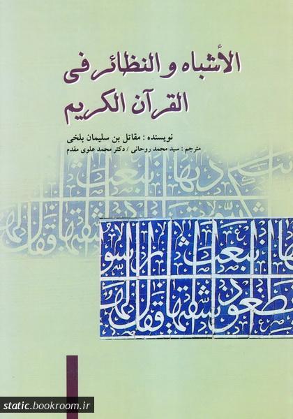 الاشباه و النظائر فی القرآن الکریم