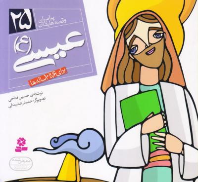پیامبران و قصه هایشان - جلد بیست و پنجم: عیسی (ع) (خشتی کوچک)