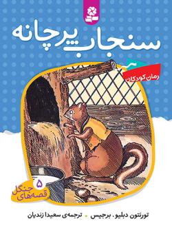 قصه های جنگل (5) .. سنجاب پرچانه