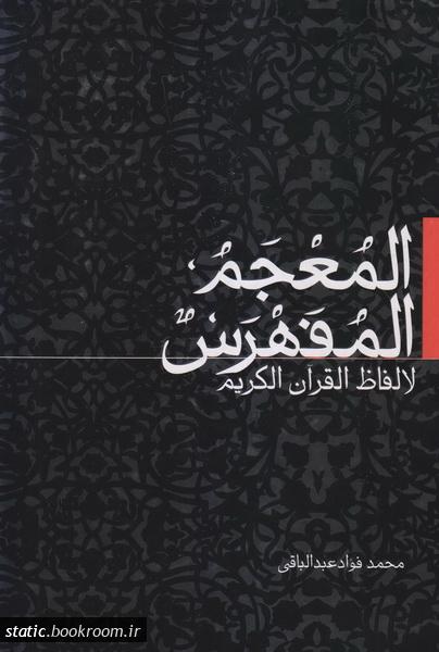 المعجم المفهرس لالفاظ القرآن الکریم