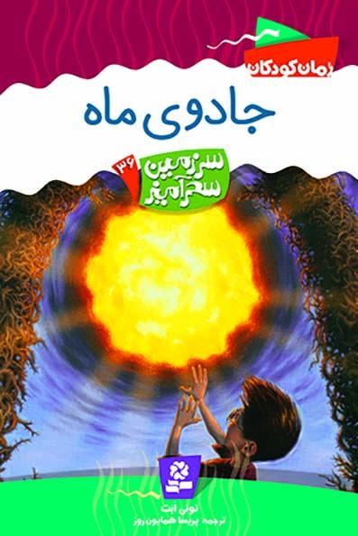 سرزمین سحر آمیز (36) .. جادوی ماه