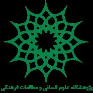 پژوهشگاه علوم انسانی و مطالعات فرهنگی