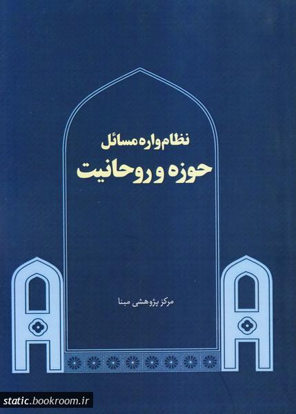 نظام واره مسائل حوزه و روحانیت - جلد اول: تبیین مسئله