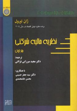 نظریه مالیه شرکتی - جلد اول