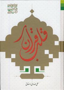 قلب قرآن - تفسیر سوره یاسین