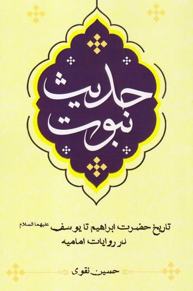 حدیث نبوت: تاریخ حضرت ابراهیم تا یوسف (ع) در روایات امامیه