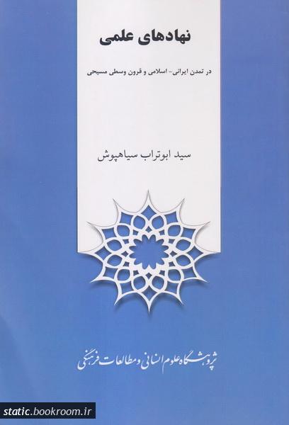 نهادهای علمی در تمدن ایرانی - اسلامی و قرون وسطی