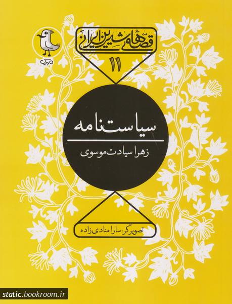 قصه های شیرین ایرانی 11: سیاست نامه