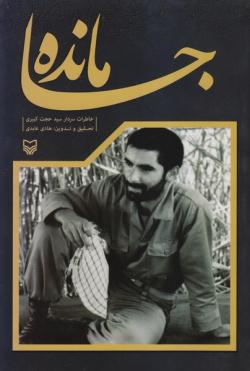 جامانده: خاطرات سردار سید حجت کبیری