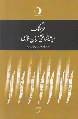 فرهنگ ریشه شناختی زبان فارسی (دوره پنج جلدی)