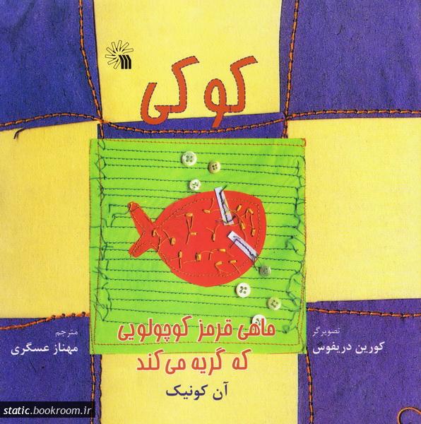 کوکی: ماهی قرمز کوچولویی که گریه می کند