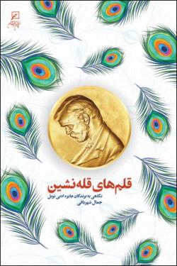 قلم های قله نشین: نگاهی به برندگان جایزه ادبی نوبل