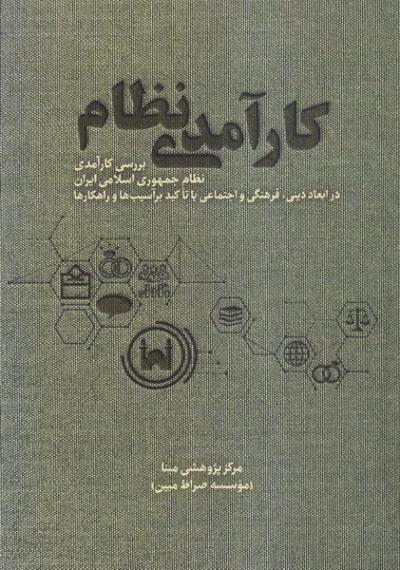 کارآمدی نظام: بررسی کارآمدی نظام جمهوری اسلامی ایران در ابعاد دینی، فرهنگی و اجتماعی با تاکید بر آسیب ها و راهکارها